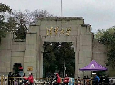 清华大学水处理